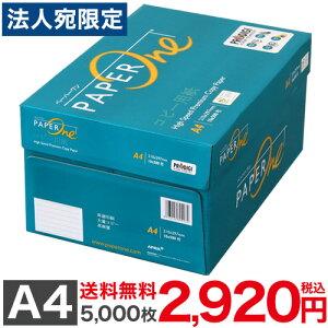 コピー用紙 A4 5000枚(500枚×10冊)ペーパーワン(PAPER ONE) 高白色 プロデジ高品質 保存箱仕様 PEFC認証 用紙 OA用紙 印刷用紙 無地 『送料無料(一部地域除く)』