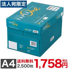 コピー用紙 A4 2500枚(500枚×5冊)ペーパーワン(PAPER ONE) 高白色 プロデジ高品質 保存箱仕様 PEFC認証《商品到着後、レビュー書いて次回使えるクーポンプレゼント》 『送料無料(一部地域除く)』