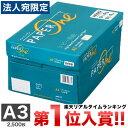 コピー用紙 A3 2500枚(500枚×5冊)ペーパーワン(PAPER ONE) 高白色 プロデジ高品質 保存箱仕様 PEFC認証 『送料無料(…