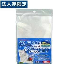 クリアポケット(厚口OPP製) B6サイズ用