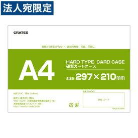 硬質カードケース ハードタイプ A4