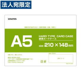 硬質カードケース ハードタイプ A5
