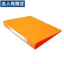『ビタミンカラー登場!!』GRATES Oリングファイル A4タテ ビタミンオレンジ