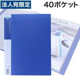 クリアブック 固定式 A4 タテ 40P 青