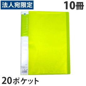 『ビタミンカラー登場!!』GRATES クリアブック 固定式 A4タテ 20ポケット ビタミングリーン 10冊