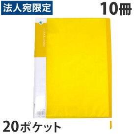 『ビタミンカラー登場!!』GRATES クリアブック 固定式 A4タテ 20ポケット ビタミンオレンジ 10冊