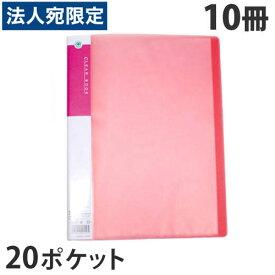 『ビタミンカラー登場!!』GRATES クリアブック 固定式 A4タテ 20ポケット ビタミンピンク 10冊