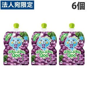 コカ・コーラ ぷるんぷるんQoo ぶどう 125g×6個