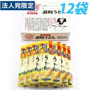 さぬきシセイ 讃岐うどん 200g×12袋入 乾麺 麺類 インスタント麺 饂飩 うどん