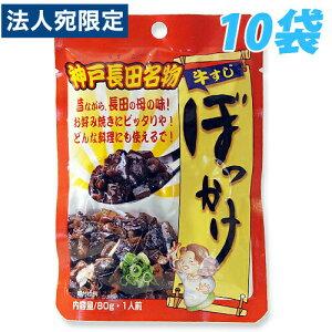 MCC 牛すじぼっかけ 80g 10袋 おつまみ 牛すじ 煮込み 惣菜 パウチ