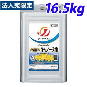 J-オイルミルズ 一番搾りキャノーラ油 16.5kg缶『送料無料(一部地域除く)』