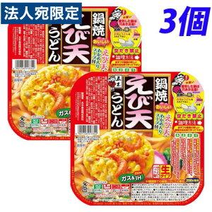 五木食品 鍋焼えび天うどん 220g×3個 うどん インスタント食品 直火 レトルト 即席麺 麺類 食品