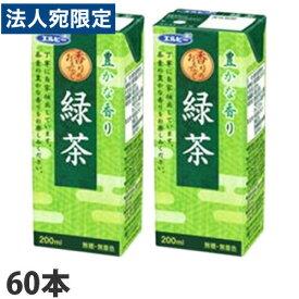 エルビー 緑茶 200ml×60本 お茶 おちゃ 日本茶 緑茶 紙パック テトラパック 飲料 ドリンク