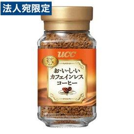 UCC おいしいカフェインレスコーヒー 瓶 45g