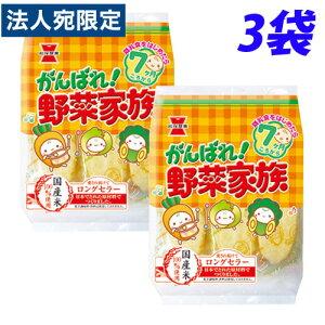 岩塚 がんばれ!野菜家族 51g×3袋 せんべい おやつ お菓子 米菓 こども