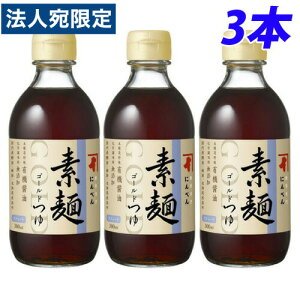にんべん 素麺つゆゴールド 300ml×3本 めんつゆ 和食 調味料