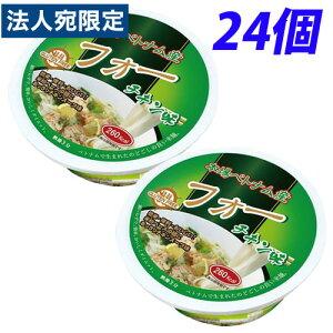 Gluten Freeフォー(米粉麺) チキンスープ味 65g×24個 グルテンフリー