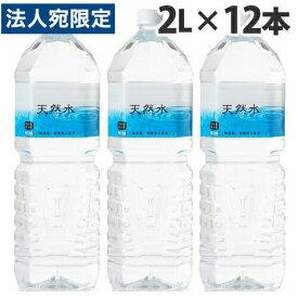 霧島 天然水 2L×12本 水 ミネラルウォーター 飲料 軟水 国内天然水 ナチュラルウォーター『送料無料(一部地域除く)』