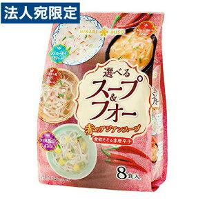 ひかり味噌 選べるスープ&フォー 赤のアジアンスープ 8食