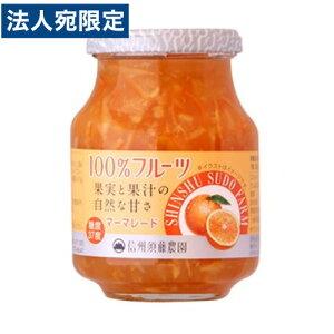 信州須藤農園 100%フルーツ マーマレード 415g