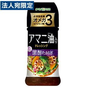日本製粉 アマニ油入りドレッシング 黒酢たまねぎ 150ml