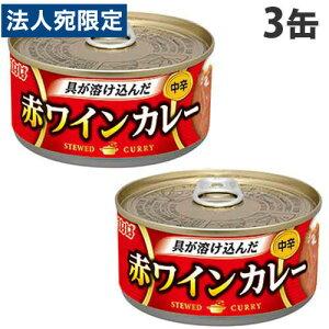 いなば食品 赤ワインカレー 中辛 165g×3缶