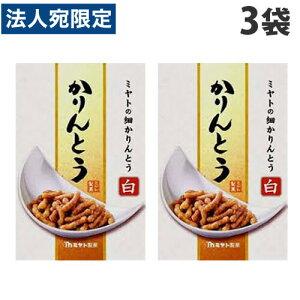ミヤト製菓 細かりんとう 白 100g×3袋