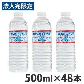 クリスタルガイザー(Crystal Geyser) 500ml 48本 ミネラルウォーター クリスタルガイザー [ ミネラルウォーター 水 ソフトドリンク ジュース 飲料 軟水 ]『送料無料(一部地域除く)』