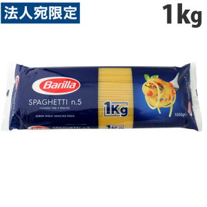 バリラ パスタ スパゲッティ NO.5 1kg パスタ スパゲッティ ロングパスタ