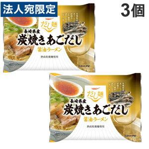 tabete だし麺 長崎県産炭焼きあごだし醤油ラーメン 107g×3個