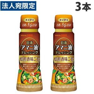 日清オイリオ アマニ油ドレッシング 焙煎香味ごま 160ml×3本