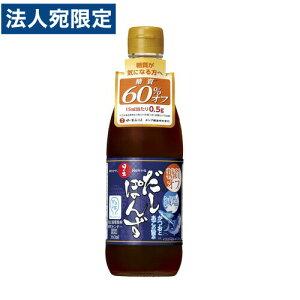 キング醸造 日の出 糖質オフ・減塩だしぽん酢 360ml