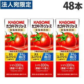 カゴメ トマトジュース 食塩無添加 200ml×48本 飲料 ドリンク 飲物 KAGOME 紙パック 紙パック飲料 テトラパック 野菜ジュース『送料無料(一部地域除く)』