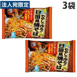 五木食品 日田風焼きそば 362g×3袋 ヤキソバ やきそば ソース焼きそば