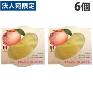 ジュポンかづの 果実の里 桃の里 250g×6個 フルーツゼリー 果実ゼリー 桃ゼリー ももゼリー ピーチゼリー