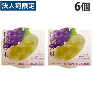 ジュポンかづの 果実の里 巨峰の里 250g×6個 フルーツゼリー 果実ゼリー 巨峰ゼリー ぶどうゼリー 葡萄 グレープ