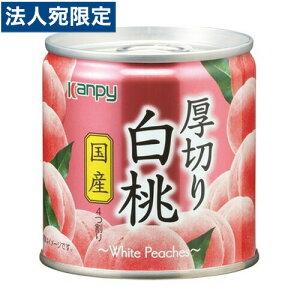 カンピー 国産厚切り白桃 195g フルーツ缶 缶詰 缶詰め 缶 果物 フルーツ缶詰