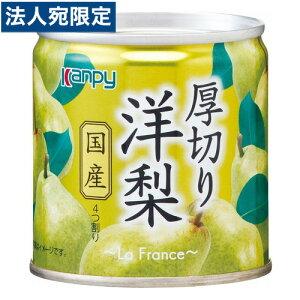 カンピー 国産厚切り洋梨 195g フルーツ缶 缶詰 缶詰め 缶 果物 フルーツ缶詰