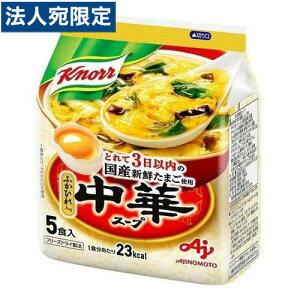 味の素 クノール 中華スープ 5食入 惣菜 スープ インスタント 即席 フリーズドライ 朝食 軽食