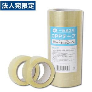OPPテープ 48mm×100m 5巻 GRATES 厚さ0.05mm 梱包テープ 梱包用 梱包資材 セロテープ 透明テープ