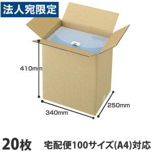 ダンボール(段ボール)宅配ダンボール 3辺計約100cm(100サイズ)A4 20枚 ダンボール箱 段ボール箱 荷造り 発送 郵送 引っ越し 梱包 収納 フリマ