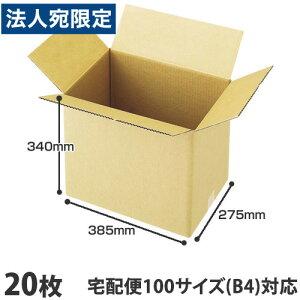 ダンボール(段ボール)宅配ダンボール 3辺計約100cm(100サイズ)B4 20枚 ダンボール箱 段ボール箱 荷造り 発送 郵送 引っ越し 梱包 収納 フリマ