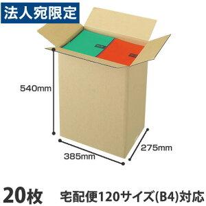 ダンボール 120サイズ(B4)20枚 宅配箱 取手なし 段ボール K5 無地 みかん箱 梱包用 引越し 引っ越し ダンボール箱 段ボール箱 宅配 収納