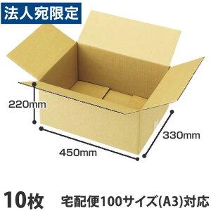 ダンボール(段ボール)宅配ダンボール 3辺計約100cm(100サイズ)A3 10枚