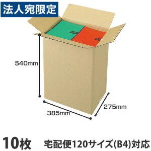 ダンボール(段ボール)宅配ダンボール 3辺計約120cm(120サイズ)B4 10枚 ダンボール箱 段ボール箱 荷造り 発送 郵送 引っ越し 梱包 収納 フリマ