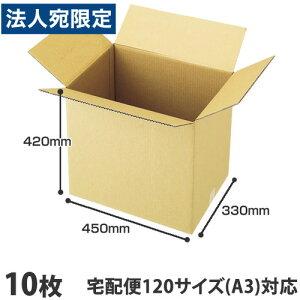 ダンボール(段ボール)宅配ダンボール 3辺計約120cm(120サイズ)A3 10枚 ダンボール箱 段ボール箱 荷造り 発送 郵送 引っ越し 梱包 収納 フリマ