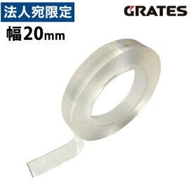 GRATES 超強力両面テープ ナノテープ 厚さ2mm 透明 幅20mm× 長さ3m 1巻 両面テープ 魔法テープ 魔法のテープ 再利用 はがせる 超強力 強力 固定 2cm