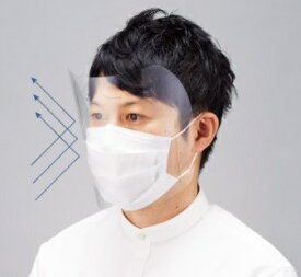 フェイスシールド(マスク装着タイプ)10枚入り【コクヨ】AS-FSM100-10