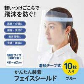 かんたん装着 フェイスシールド ブルー 10枚入【プラス】FG-013-10P