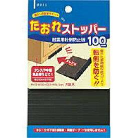 たおれストッパー100mm 2個入【デビカ】700828お買い得10袋パック